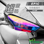 機車兄弟【EPIC 前方向燈殼貼片 電五彩】(四代勁戰)