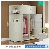 簡易衣櫃子簡約現代收納掛組裝家用塑料布藝出租房用仿實木布衣櫥 8號店WJ