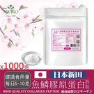 100%日本新田魚鱗膠原蛋白粉共1000...