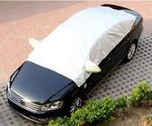 汽車車罩外套防曬防雨隔熱車衣遮陽擋遮光檔遮陽簾蓋布小車反光 sxx1617 【大尺碼女王】