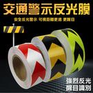 ( 白底紅箭頭 / 橘底黑箭頭 ) 反光膠帶 反光捲晶格膠帶貼 反光警示膠帶 反光膜 RL-01 RL-09