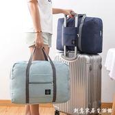 大容量可折疊旅行袋手提收納袋旅游出差行李包短途輕便可套拉桿箱 創意家居生活館