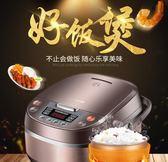 九陽電飯煲3L升迷你電飯鍋小型家用智能1-2人3-4人 ATF米希美衣