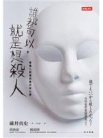 二手書博民逛書店《誰都可以,就是想殺人:被逼入絕境的青少年心理》 R2Y ISBN:9571370452