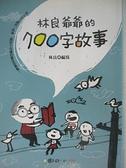 【書寶二手書T1/兒童文學_FQY】林良爺爺的700字故事_林良