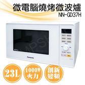 下殺【國際牌Panasonic】23L微電腦變頻燒烤微波爐 NN-GD37H
