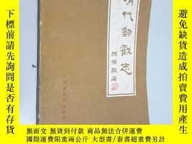 二手書博民逛書店清代郵戳志罕見32開 平裝 孫君毅著 中國集郵出版社 1984年