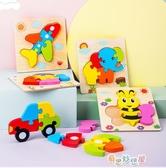 拼圖幼兒童歲半小女男孩木質立體3d開發寶寶玩具益智力早教 交換禮物