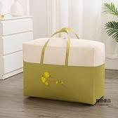 整理袋大袋子棉被行李袋大容量帆布搬家打包袋收納袋子【聚物優品】