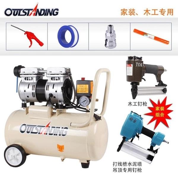 空壓機奧突斯空壓機氣泵無油靜音220v木工 套餐氣釘槍小型空氣壓縮機    汪喵百貨