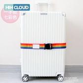 行李綁帶行李箱綁帶行李牌旅行箱托運十字行李帶打包帶拉桿箱捆綁帶加固帶 萊俐亞