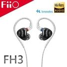 平廣 送袋 FiiO FH3 一圈兩鐵MMCX單晶銅鍍銀可換線 耳機 三單體 公司貨保1年