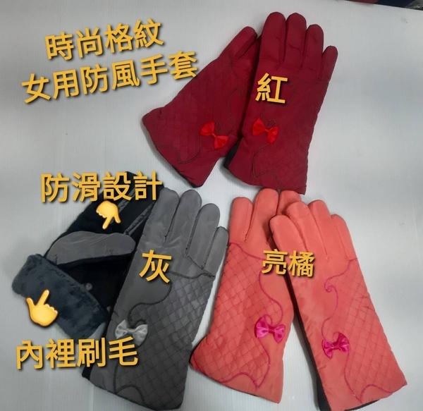 多款防風保暖手套~時尚格紋女用防風手套(內裡刷毛)