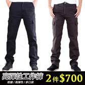 CS衣舖【兩件$700.現貨】同UNIQLO版型 伸縮素面 耐磨 側口袋 工作褲 休閒長褲 6536