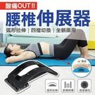 【G4501】《腰痠背痛咩勾來》腰椎伸展器 加厚十磁石 背部伸展器 拉背器 靠背器