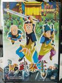 影音專賣店-Y32-027-正版DVD-動畫【老夫子魔界夢戰記:威武秦王】-國語發音