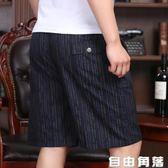 夏季中老年休閒短褲大碼寬鬆五分褲沙灘褲中年男士中褲全棉爸爸裝 自由