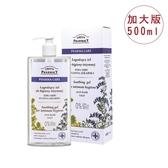 加大版【Green Pharmacy草本肌曜】鼠尾草舒緩清爽私密潔膚露 500ml