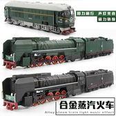 東風火車頭/內燃機車合金仿真火車模型兒童合金車玩具金屬 雙十二85折