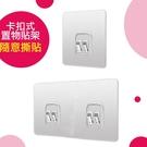 (10入-雙位貼) 卡扣式置物架貼 無痕貼 AF054 無痕掛勾 免打孔 卡扣 卡扣貼 卡扣貼片