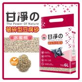 【免運費】甘淨 破碎型豆腐貓砂/仿礦型豆腐貓砂-水蜜桃香 6L(2.5KG)X6包 (G002E68-16)