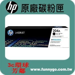 HP 原廠黑色碳粉匣 CF510A (204A) 適用: M154 / M181
