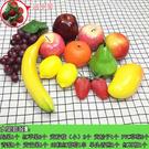 【現貨🌺可店取】仿真水果套裝A款13個 攝影拍照道具 水果模型 居家商鋪餐廳裝飾 唯蓁網4957