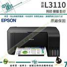 EPSON L3110 高速三合一原廠連...
