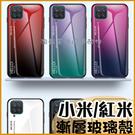 漸變漸層多彩|紅米Note10 Pro 5G Note9T 紅米9T note8T 玻璃殼 防摔 防刮 軟邊 夏日夥伴 手機殼 保護套