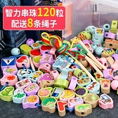 兒童串串珠益智玩具寶寶穿珠子diy手工木珠積木玩具1-3-6歲男女孩