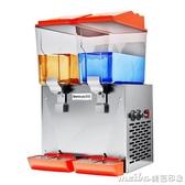 安雪果汁機商用雙缸冷熱型飲料機商用全自動售賣機奶茶咖啡攪拌機QM 美芭