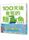 【限量】100天後會死的鱷魚(附贈官方獨...