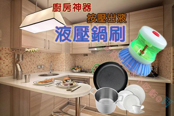 液壓式洗鍋刷 洗鍋鋼刷 洗碗刷 清潔刷 清潔鋼絲球 加液刷鍋器 鋼絲鋼刷球 海綿菜瓜布 洗碗精