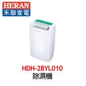 禾聯 HERAN 14公升除濕機 HDH-28YL010