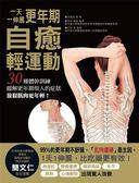 一天一伸展更年期自癒輕運動:30種體幹訓練,緩解更年期煩人的症狀,放鬆肌肉更年..