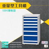 天鋼-ED-10071《重量型工具櫃》100KG單軌型 收納櫃 櫃子 工具收納 五金收納櫃 置物櫃