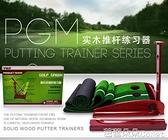 室內高爾夫 PGM 送10球!室內高爾夫 推桿練習器 家用/辦公室 迷你高爾夫套裝-芭蕾朵朵