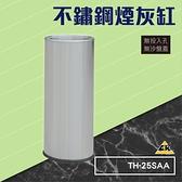 不鏽鋼煙灰缸(無投入孔與沙盤蓋) TH-25SAA (菸頭器皿/吸菸區/煙灰/菸灰缸/熄菸桶/滅菸器)