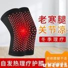 護膝 冬季自發熱護膝保暖老寒腿老人關節防寒薄款護腿套磁加熱男女士 解憂