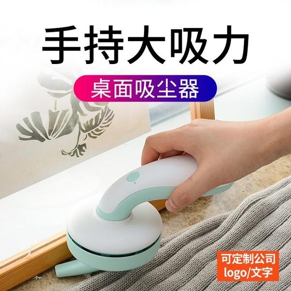 吸塵器 充電學生兒童便攜小型自動橡皮掌上型電腦鍵盤灰塵清理神器 阿宅便利店
