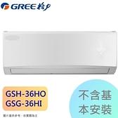 【格力】3.6KW 5-7坪 R32旗艦變頻冷暖一對一《GSH-36HO/I》1級省電 壓縮機10年保固