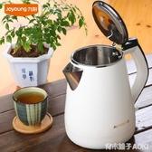 Joyoung/九陽 JYK-13F05A 電熱水壺保溫自動斷電燒開水壺開水煲ATF220V 青木餔子