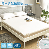 Artis台灣製 - 防水透氣保潔墊(一入)