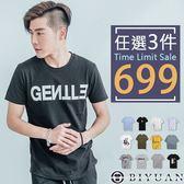 【OBIYUAN】任選3件699 短袖T 韓版人像字母 印花 條紋 MIT上衣 短T【SK699】