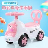 扭扭車 兒童扭扭車1-3歲寶寶滑行溜溜車助步四輪音樂玩具車防側翻搖擺車 果果生活館