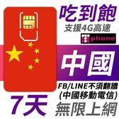 【TPHONE上網專家】中國無限高速 7天4G高速上網 使用中國移動訊號 不須翻牆 FB/LINE直接用