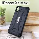 免運【UAG】耐衝擊軍規防摔殼 [黑] iPhone Xs Max (6.5吋) 公司貨