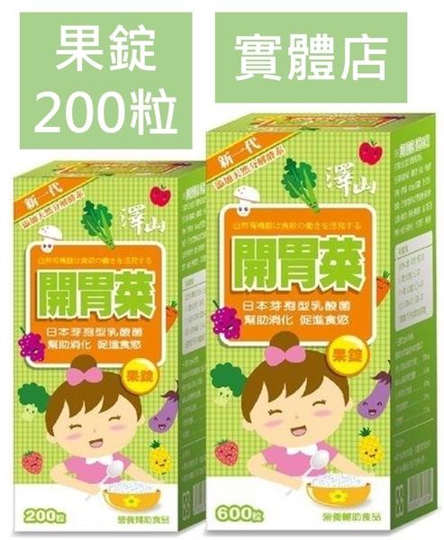 澤山 開胃菜 果錠 200粒 開胃酵素 口嚼錠 免運費
