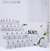 拔罐器 真空拔罐器24罐美容院專用抽氣式吸濕家用套裝大號罐負壓YYJ 伊莎gz