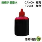 【填充墨水/寫真墨水/紅色墨水】CANON 100CC  適用所有CANON連續供墨系統印表機機型